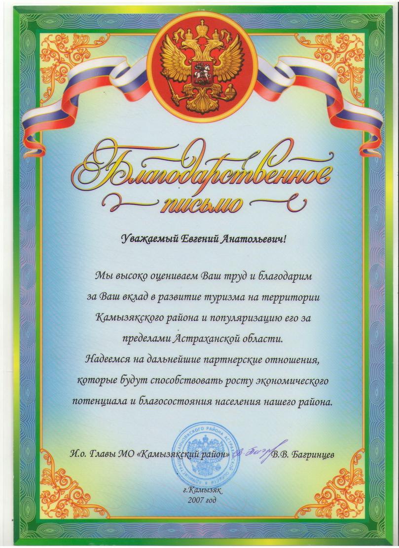Наши награды База отдыха Рыбалкино рыбалка охота Благодарность за вклад в развитие туризма на территории Камызякского района и популяризацию его за пределами Астраханской области